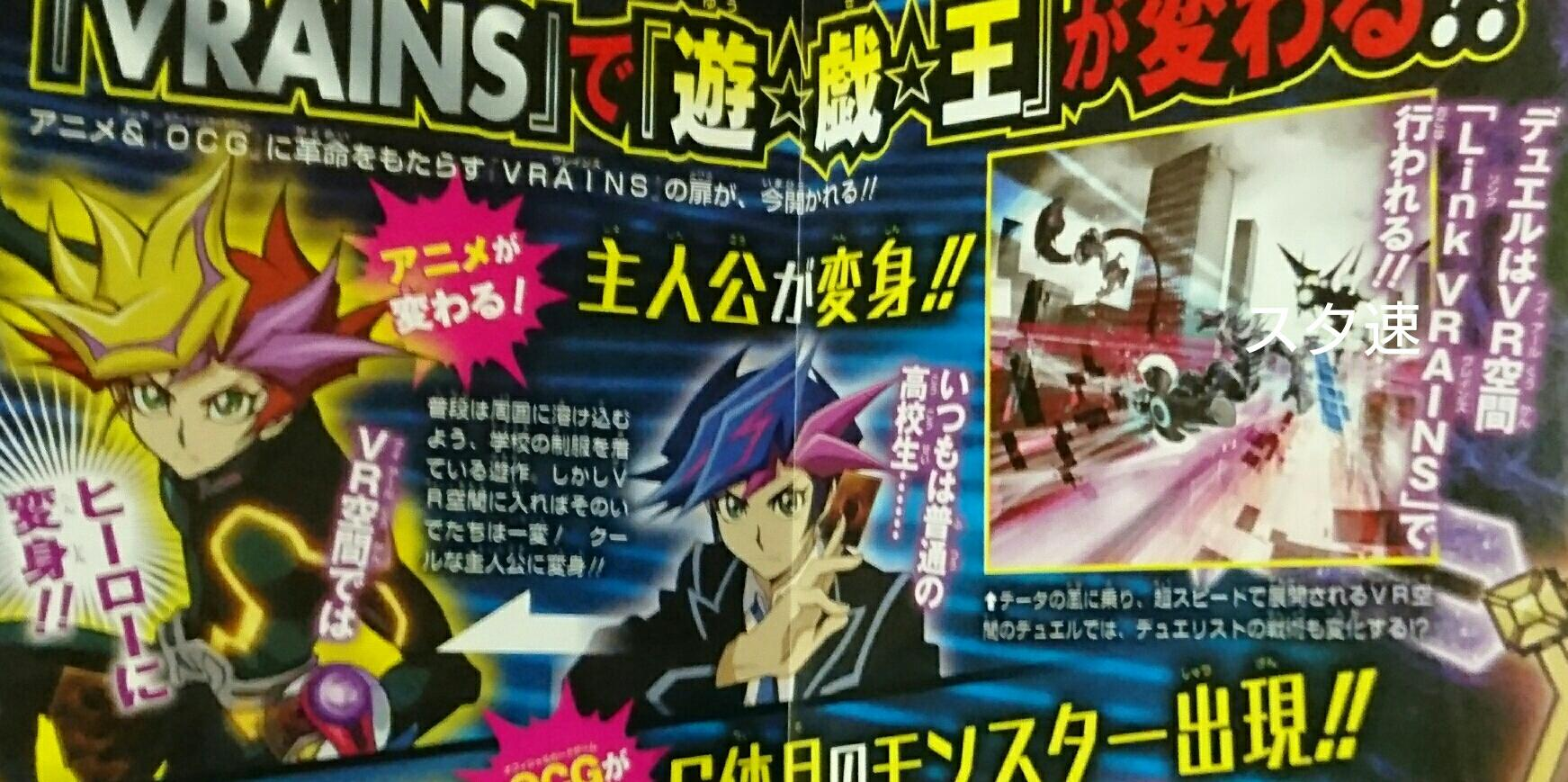 [VJMP Spoilers] Yu-Gi-Oh! VRAINS, Promos & Reprints - Beyond the Duel
