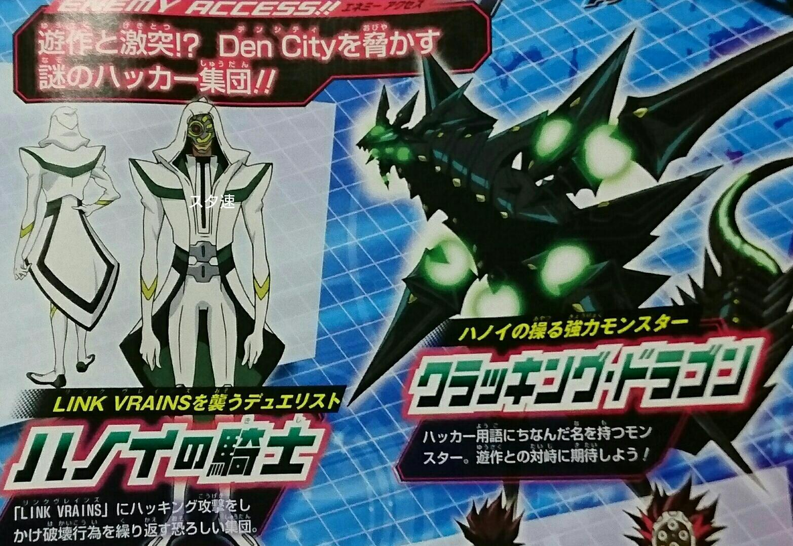 [VRAINS] More characters and plot for episode 1 revealed - Beyond the Duel