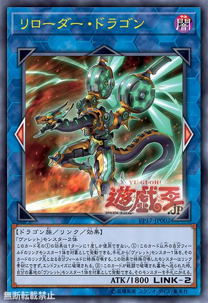[VP17] Reloader Dragon - Beyond the Duel