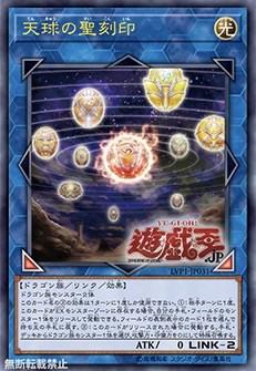 [LVP1] Multiple Link Monsters Reveal - Beyond the Duel