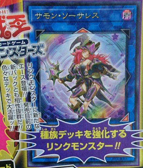 [VJMP] Summon Sorceress - Beyond the Duel