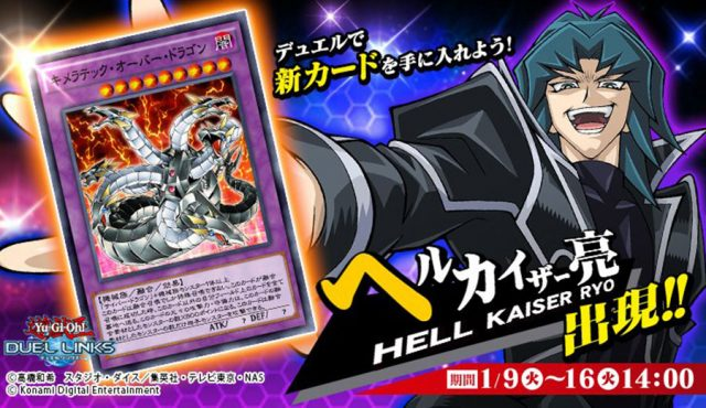 [Duel Links] Hell Kaiser Ryo - Beyond the Duel