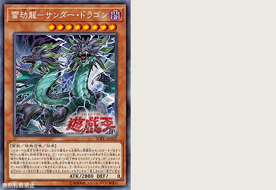 [SOFU] Thunder Dragon Theme - Beyond the Duel