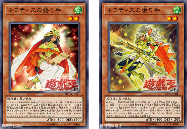 [DBHS] Nephthys Theme - Beyond the Duel