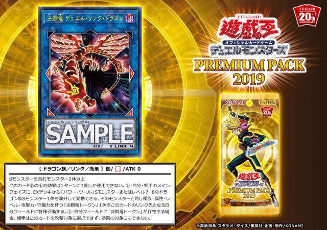 [19PP] Duel Link Dragon - Beyond the Duel