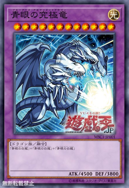 Msc1 Monster Strike Collaboration With Alternate Art Blue Eyes Ultimate Dragon More Beyond The Duel
