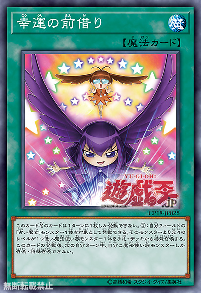 [CP19] More Fortune Fairy Support - Beyond the Duel