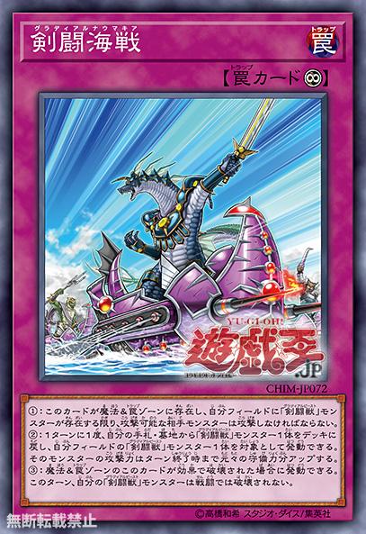 [CHIM] Gladiator Beast Sagittari and more revealed!! - Beyond the Duel