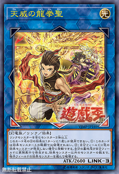 [VJMP] Tenyi Master of the Dragon Fist Effects Revealed - Beyond the Duel