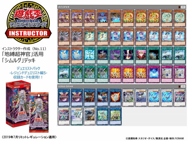 Instructor Deck – Simorgh Deck featuring Earthbound Overwalker - Beyond the  Duel