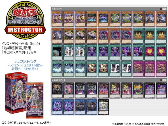 Instructor Deck – Earthbound Overwalker with Gimmick Puppets - Beyond the  Duel