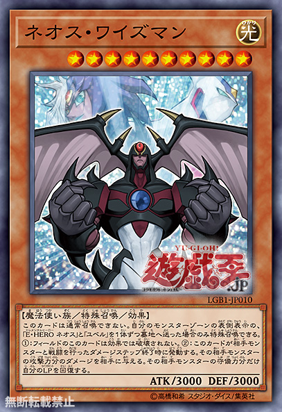 Elemental HERO Neos Kluger LGB1-KR009 Ultra Rare